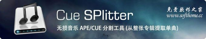 CUE Splitter - 强大的无损音乐APE/CUE音轨分割工具 (将整轨无损音乐专辑提取成单个歌曲)