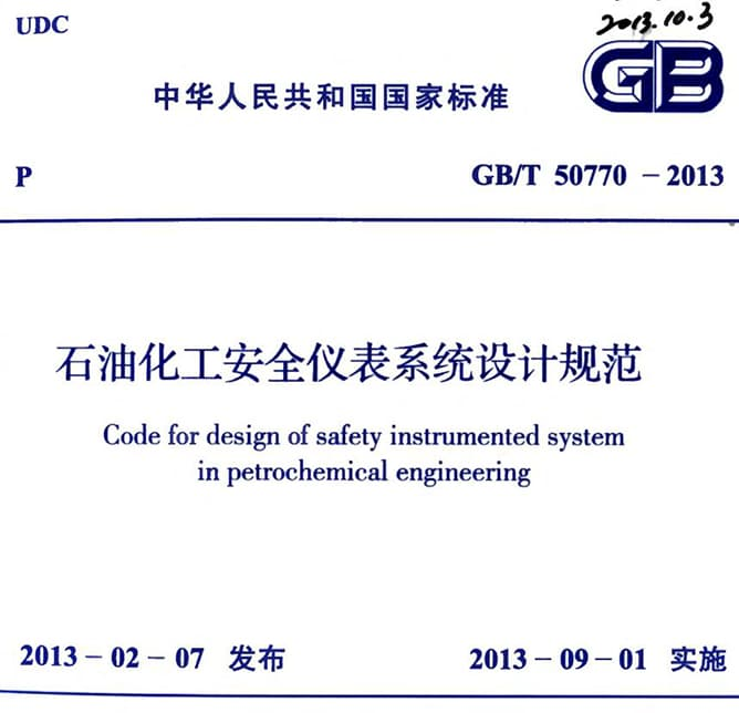 GB/T50770-2013石油化工安全仪表系统设计规范