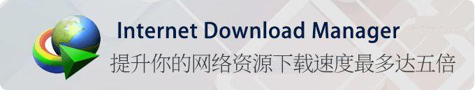 Internet Download Manager  v6.28中文免费版 - 无限制特别版高速下载工具(idm注册机)