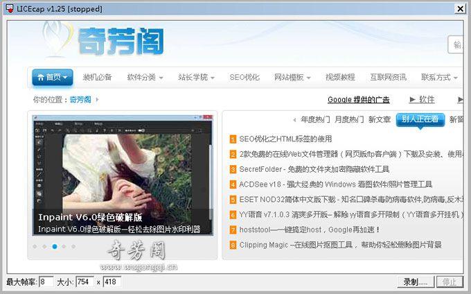 LICEcap中文绿色版